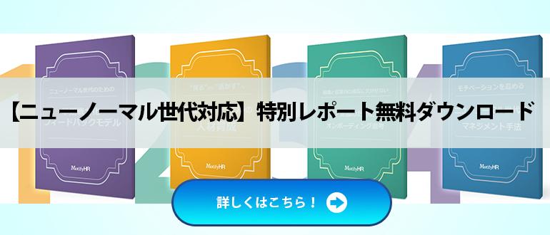 【ニューノーマル世代対応】特別レポート無料ダウンロード