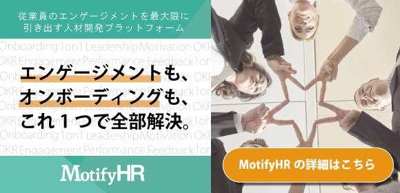 従業員のエンゲージメントを最大限に引き出す人材開発プラットフォーム MotifyHR