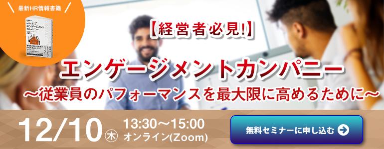 経営者必見!エンゲージメントカンパニーセミナー(12月) MotifyHR