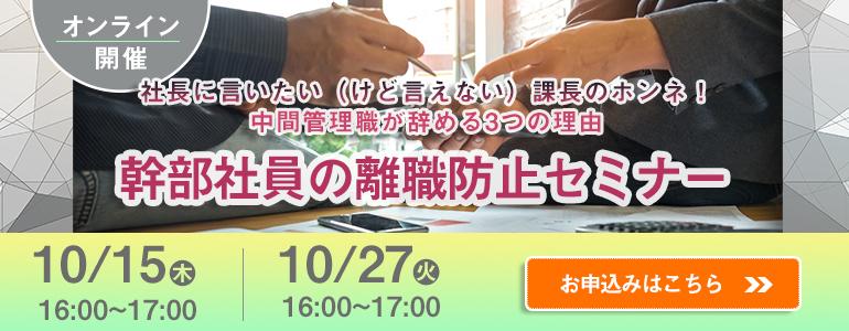 幹部社員の離職防止セミナー(10月) MotifyHR