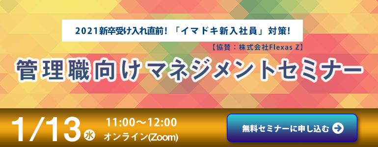 【1/13開催】2021新卒受け入れ直前!管理職向けマネジメント MotifyHR