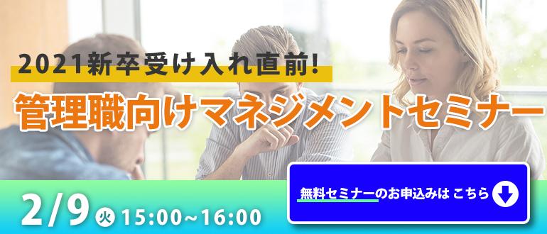 【2/9開催】2021新卒受け入れ直前!管理職向けマネジメントセミナー MotifyHR