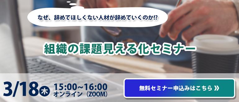 【3/18開催】なぜ、辞めてほしくない人材が辞めていくのか!?組織の課題見える化セミナー MotifyHR