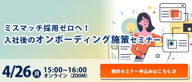【4/26 AI CROSS共催】ミスマッチ採用ゼロへ!入社後のオンボーディング施策セミナー MotifyHR