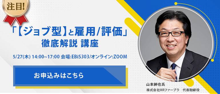 【5/27開催】元PwC Japanコンサルタント登壇!「【ジョブ型】と雇用/評価」徹底解説 講座 MotifyHR