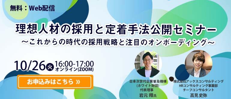 【10/26 ホワイト財団共催】理想人材の採用と定着手法公開セミナー