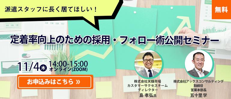 【11/4開催】派遣スタッフに長く居てほしい!定着率向上のための採用・フォロー術公開セミナー