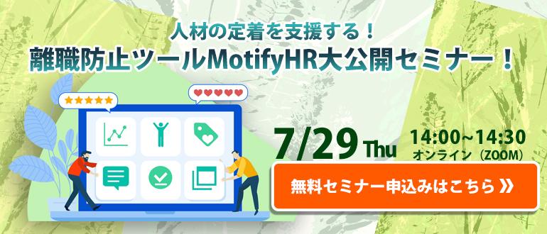 【7/29開催】人材の定着を支援する!離職防止ツールMotifyHR大公開セミナー! 労働力人口の減少により、  MotifyHR