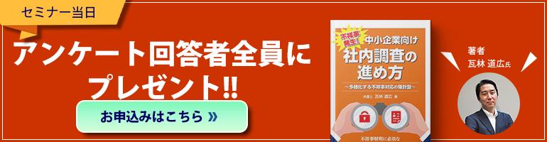 セみな―当日アンケート回答者全員に瓦林氏の著書プレゼント!