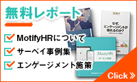 MotifyHR無料レポート