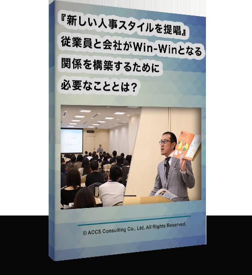 『新しい人事スタイルを提唱』従業員と会社がWin-Winとなる関係を構築するために必要なこととは?
