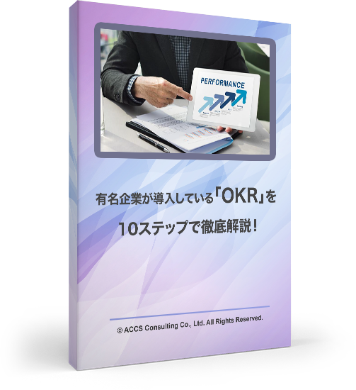 「OKR」10ステップ
