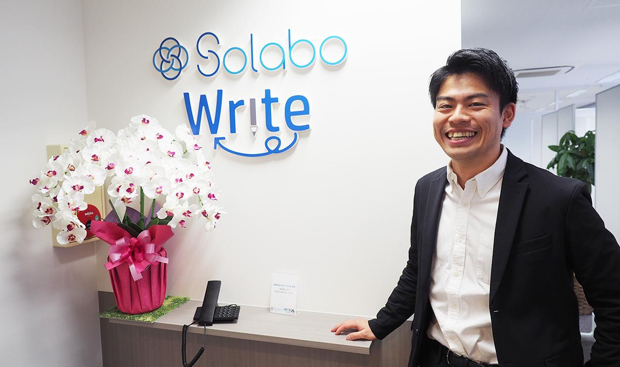 株式会社SoLabo