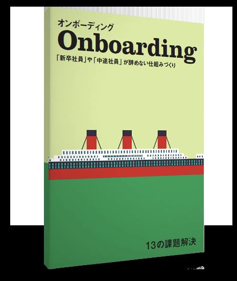 オンボーディング Onboarding 「新卒社員」や「中途社員」が辞めない仕組みづくり