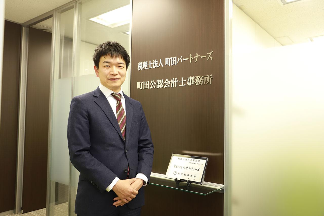 税理士法人町田パートナーズ