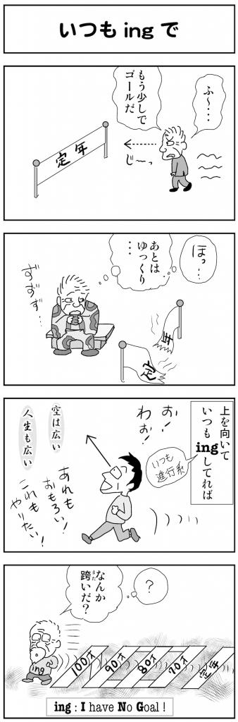 『Age100.ing』ー 瀬川さんの4コマ漫画&オリジナルストーリー