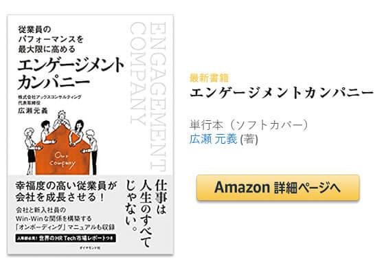 書籍「エンゲージメントカンパニー」Amazon購入ページへ